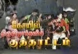Captain TV 01 07 2014 Nigalvugal