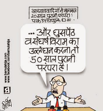 india pakistan cartoon, Terrorism Cartoon, cartoons on politics, indian political cartoon