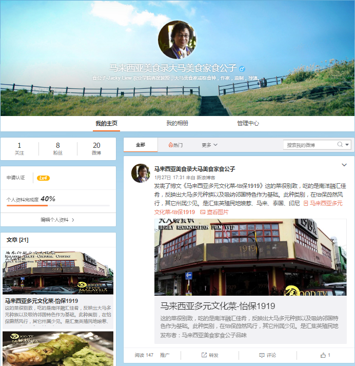 中国微博-食公子分台 China Weibo- Jacky Liew Sub Web