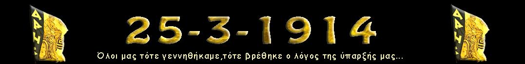 25-3-1914