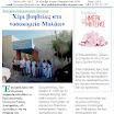 Έκκληση Παλλακωνικού Συλλόγου: Χέρι βοηθείας στο νοσοκομείο Μολάων