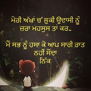 Heart Touching Whatsapp Status Images Punjabi