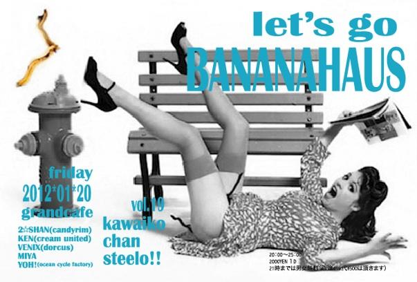 自転車屋ビッちゃん: BANANAHAUS 2012,1,20 FRIDAY バナナハウス