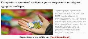 Καταργούν τα προνοιακά επιδόματα για να εφαρμόσουν το ελάχιστο εγγυημένο εισόδημα.