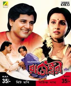 Rajeswari (1984) - Bengali Movie