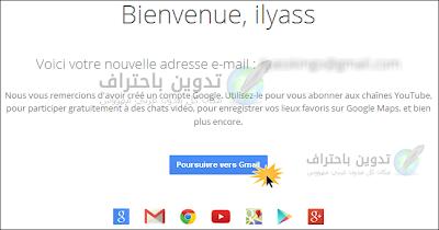فتح حساب Gmail وانشاء مدونة بلوجر