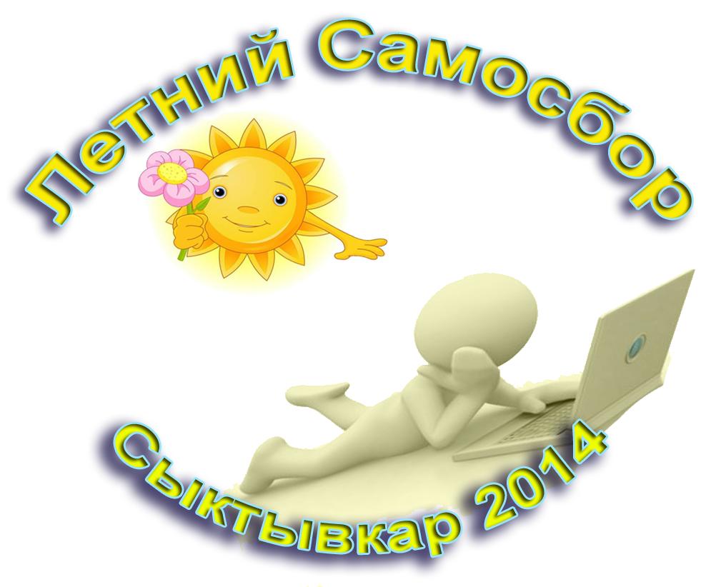 Летний Самосбор-2014 (архив)