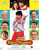 Betting Bangarraju telugu Movie