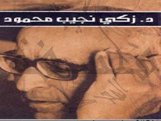 أديب الفلاسفة : زكى نجيب محمود