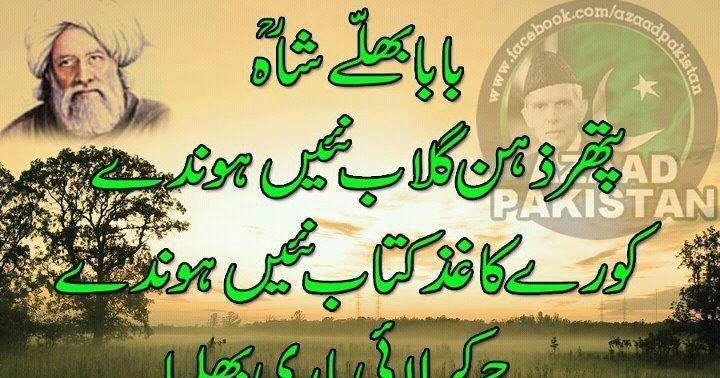 ... ,Baba Bulleh Shah Best Urdu Poetry,Bulleh Shah Urdu Shayari Images