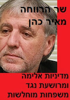 שר הרווחה מאיר כהן - מדיניות אלימה ומרושעת נגד משפחות מוחלשות