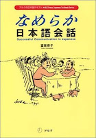 なめらか日本語会話 Nameraka Nihongo Kaiwa - Successful Communication in Japanese