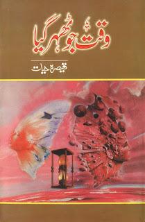 Waqt Jo Thehar Gia By Qaisra Hayat