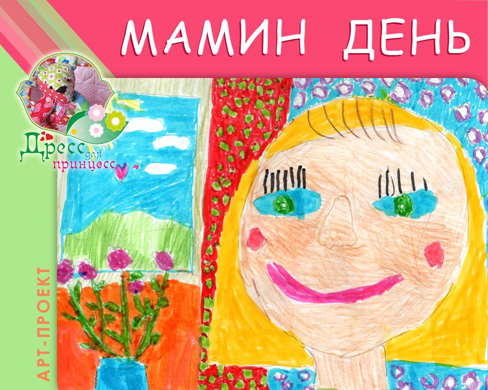 Рисунки в подарок маме фото
