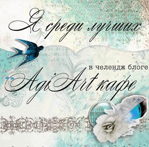 """ТОП-10 """"AgiArt кафе"""""""