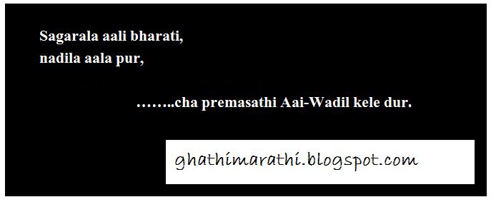 marathi ukhane in english6