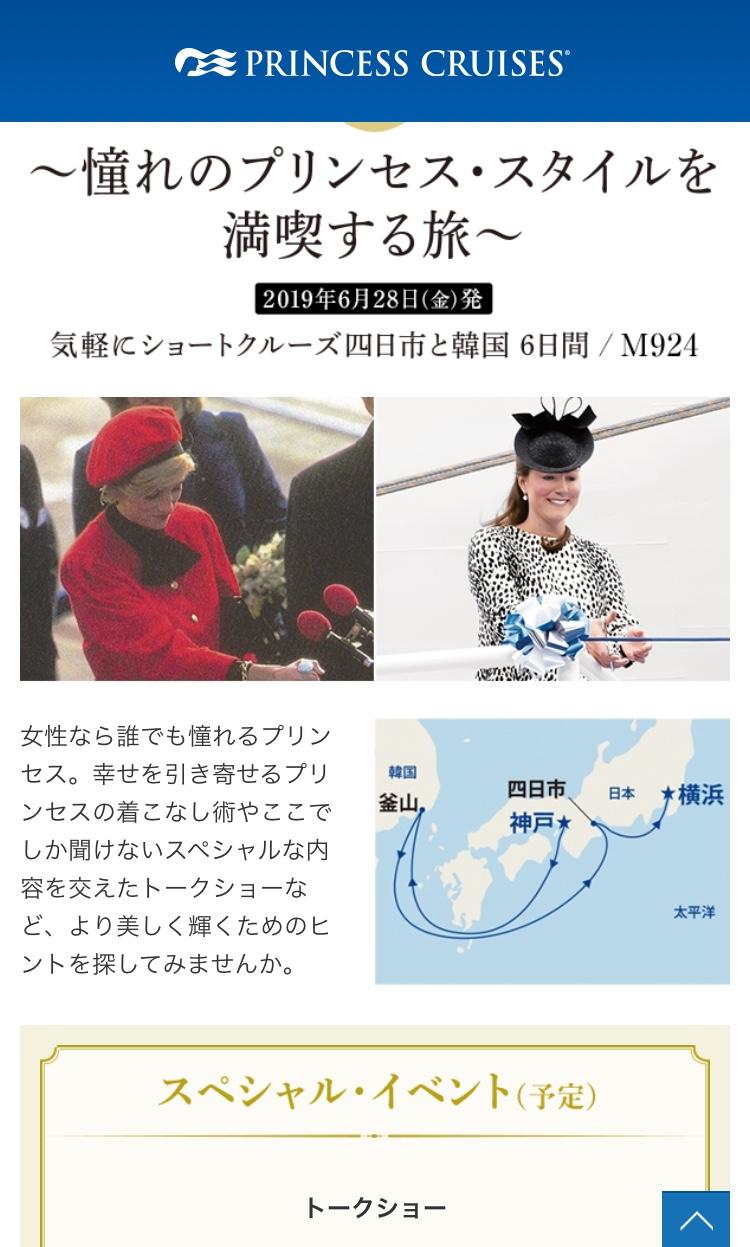 プリンセスクルーズ ☆ イベント❤️申込み 受付中!