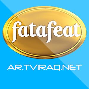 قناة فتافيت بث مباشر Fatafeat TV HD LIVE