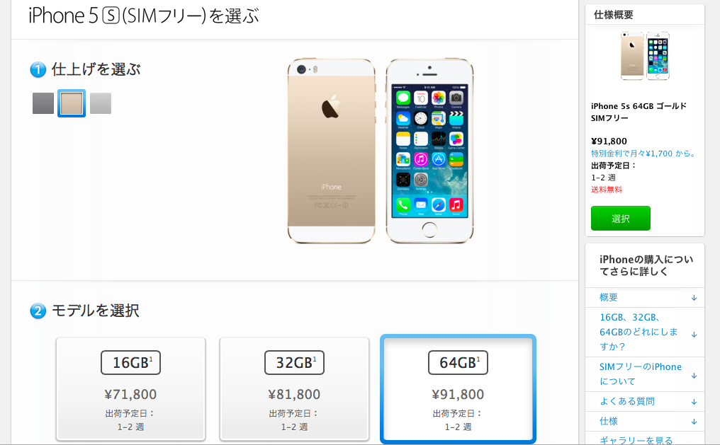 well that s a surprise iphone 5s and iphone 5c