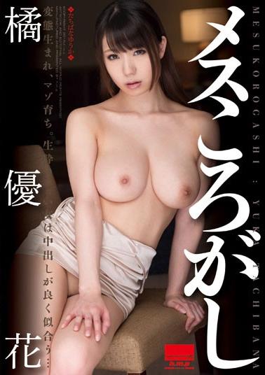 HODV-21086 Female Rolled Tachibana Yuka