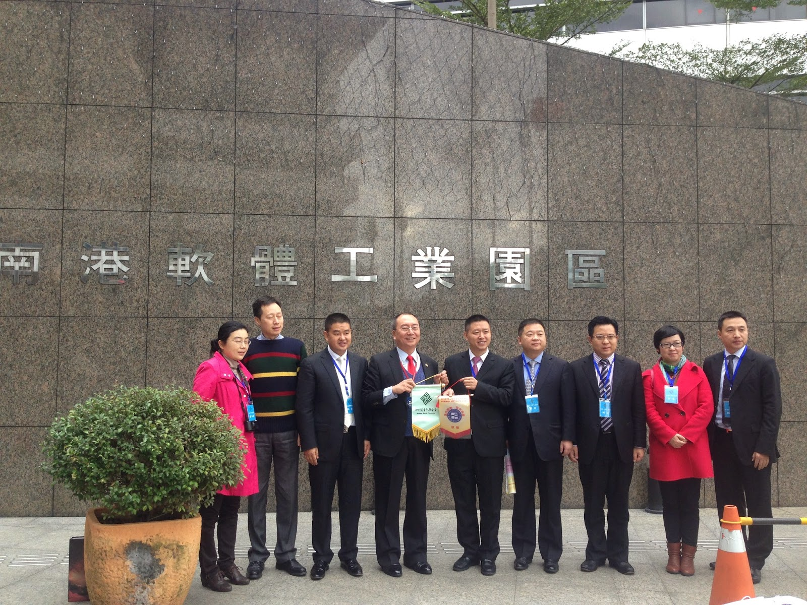 四川省青年聯合會訪問團