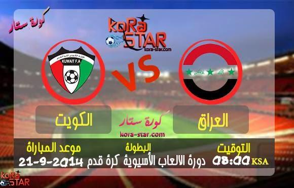 Iraq vs Kuwait live