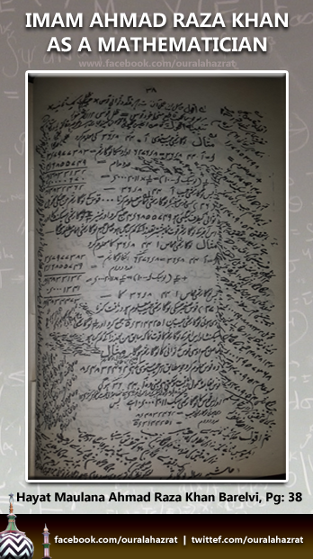 Alahazrat Imam Ahmad Raza اعلی حضرت اما م احمد رضا
