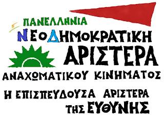 http://www.hellenicparliament.gr/Organosi-kai-Leitourgia/epitropi-elegxou-ton-oikonomikon-ton-komaton-kai-ton-vouleftwn/Diloseis-Periousiakis-Katastasis