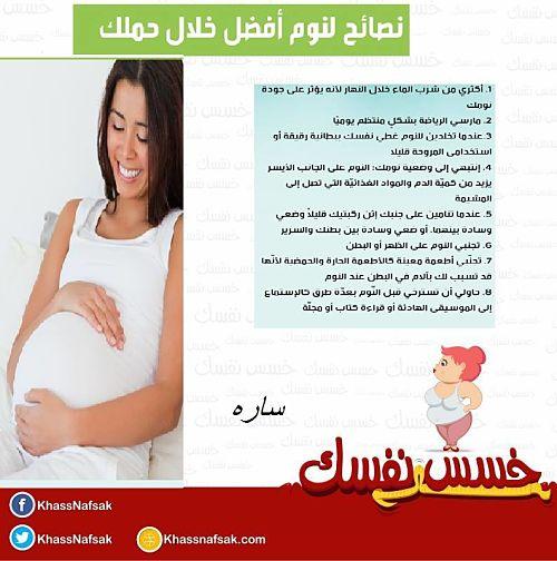 نصائح لنوم أفضل خلال حملك