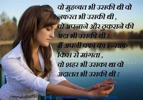 sad bewafa love hindi status for whatsapp facebook