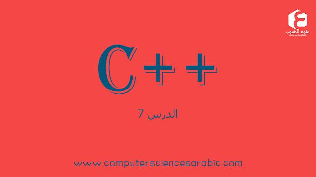 دورة البرمجة بلغة ++C الدرس 7: الحالات الشرطية 1