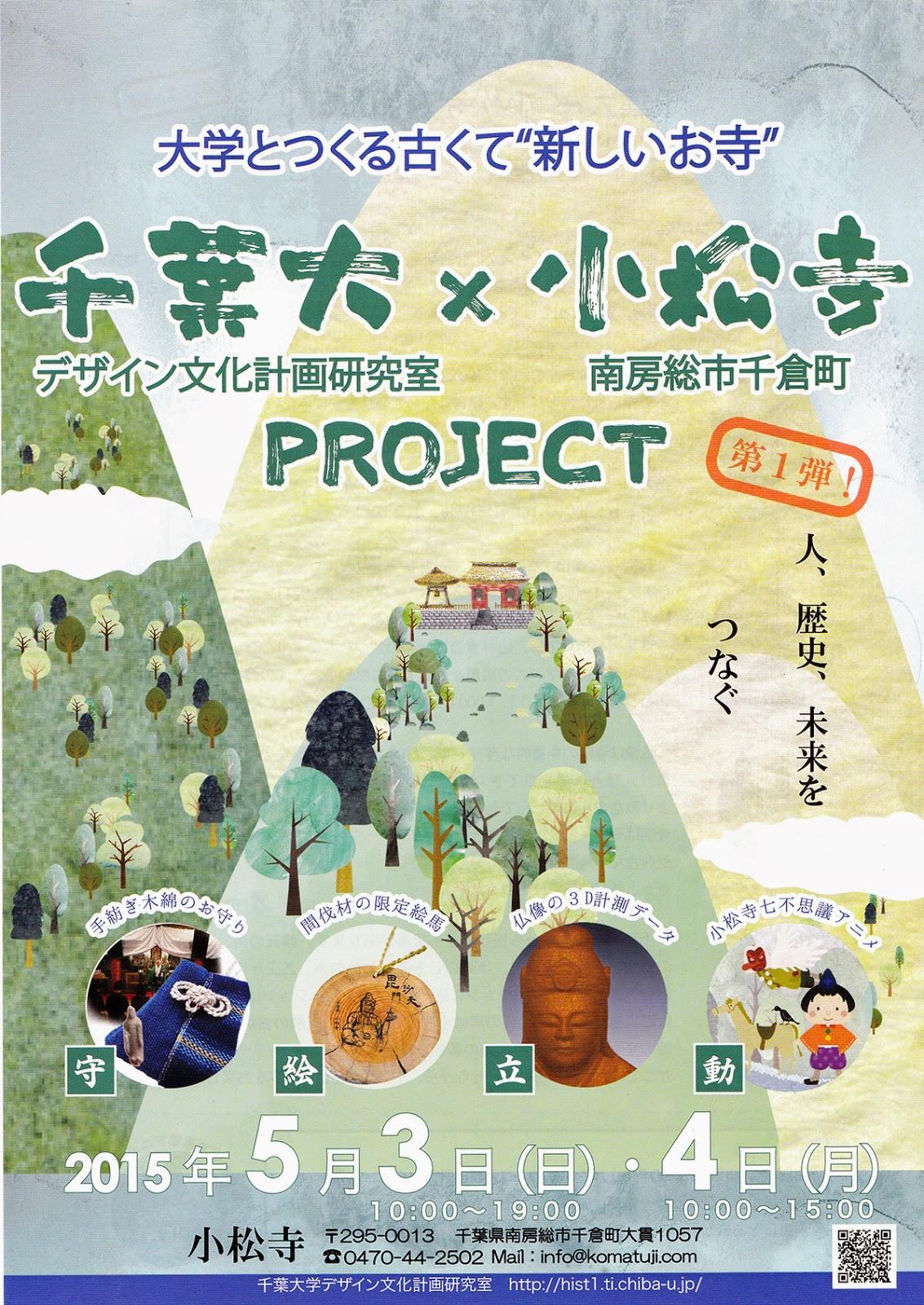千葉大x小松寺 Project 2015-05-3.4