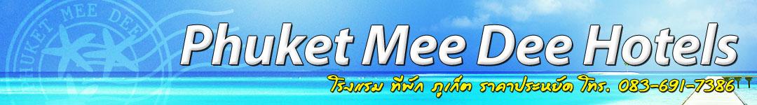 Phuket Mee Dee Hotel