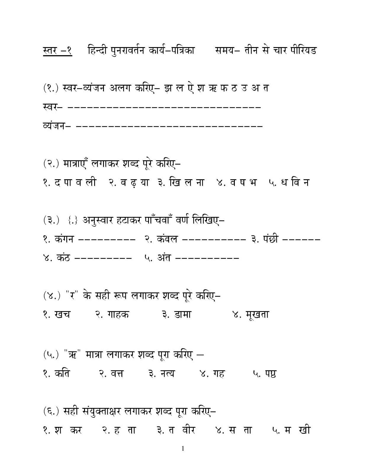 Worksheet Of Hindi For Class 5 Breadandhearth