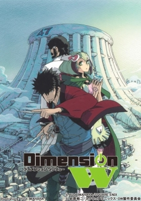 Dimension W Special (Dub)