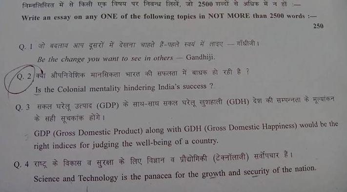 Civil service essay competition