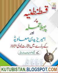 Qustuntunia Par Pehla Hamla Pdf Urdu Book