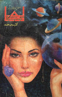Devta-by-Mohiuddin-Nawaab-Part-31-Download-Free