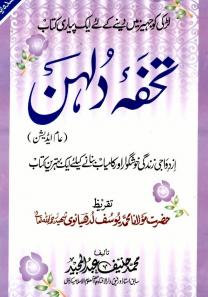 Tuhfa-e-Dulhan Urdu Book