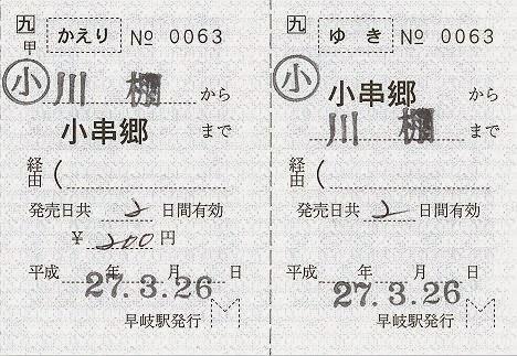 JR九州 小串郷駅 発駅常備補充往復乗車券