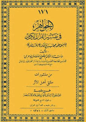 الجواهر في تفسير القرآن الكريم - للشيخ طنطاوي جوهرى ( 25 مجلد ) pdf