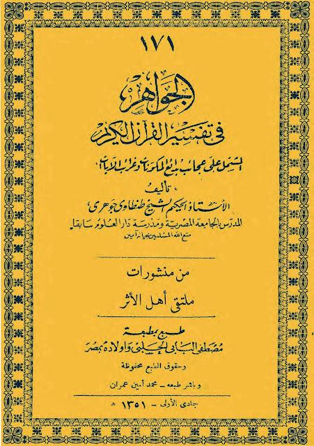 الجواهر في تفسير القرآن الكريم - للشيخ طنطاوي جوهرى