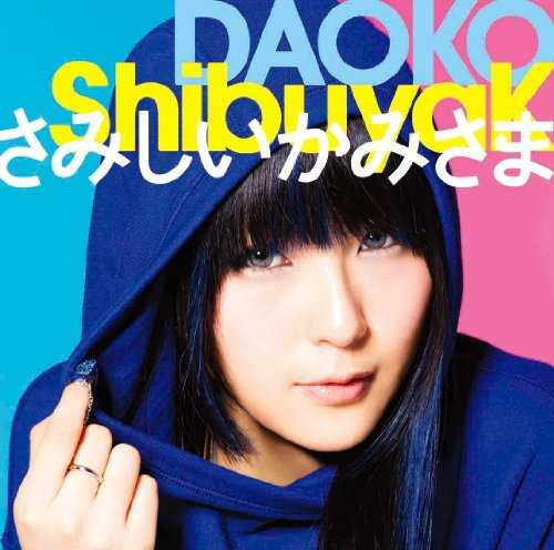 [Single] DAOKO – ShibuyaK / さみしいかみさま (2015.04.08/MP3/RAR)