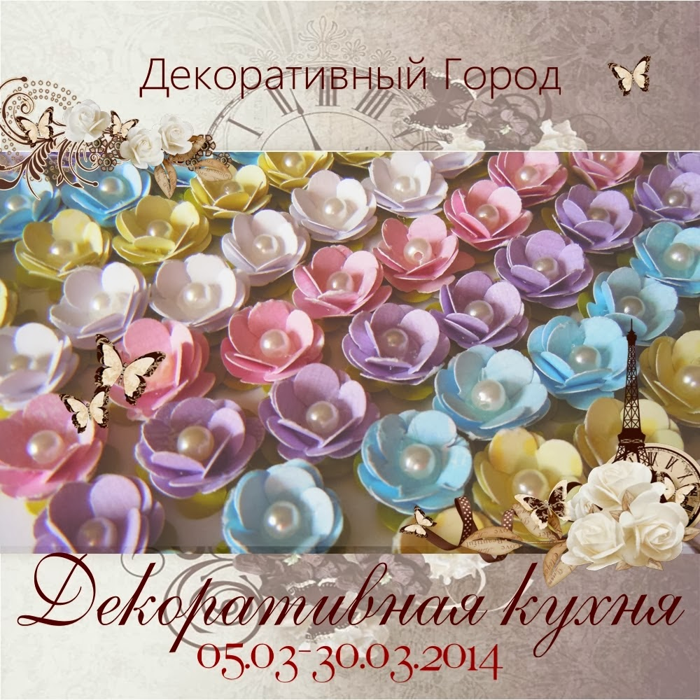 http://dekograd.blogspot.ru/2014/03/blog-post_5.html