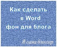 Как создать в Word фон для блога