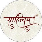 श्री गणेशाय नमः