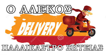 AΠΟ 12Π.Μ ΕΩΣ 12 Μ.Μ  DELIVERY