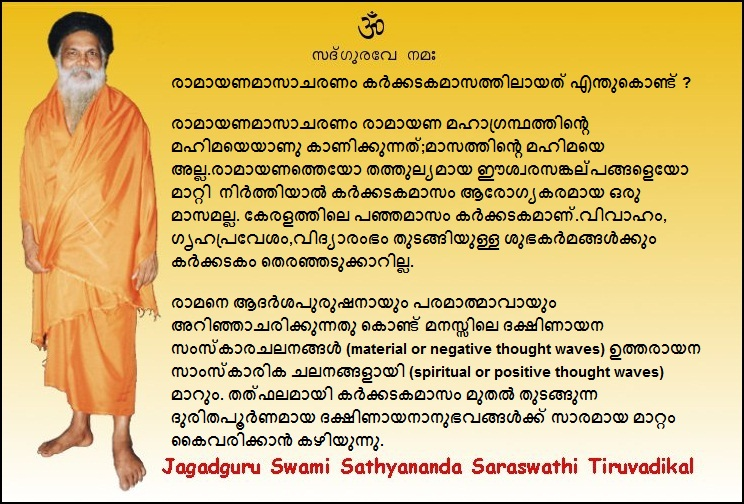 Karkidakam Ramayana Month in Kerala - Mallu Live