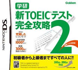 Gakken Shin TOEIC Test Kanzen Kouryaku 2