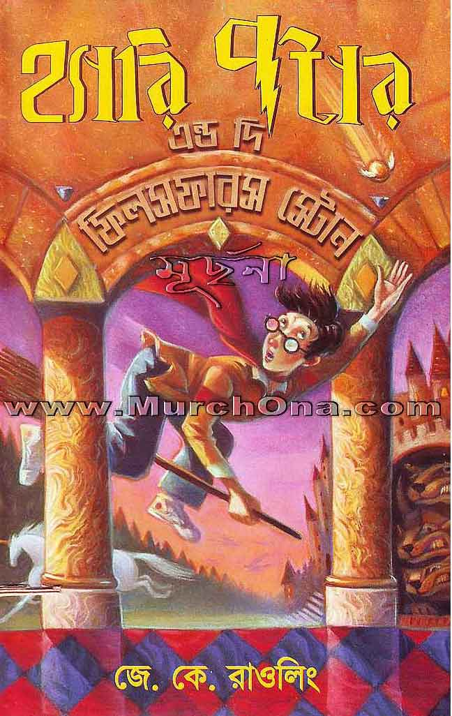 Harry Potter & The Philosopher's Stone (Bangla)
